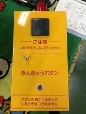 緊急警報器