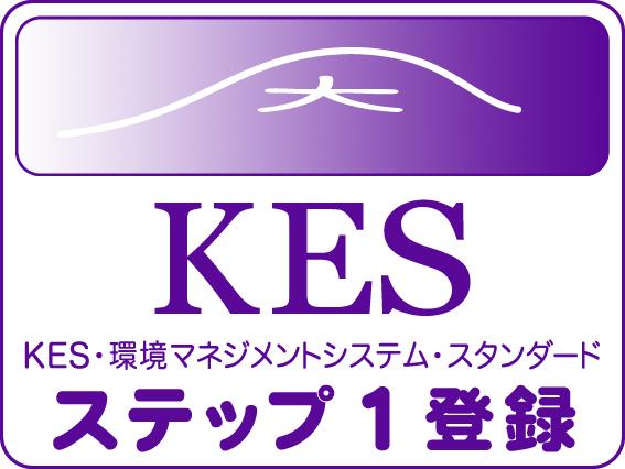 KES環境マネジメントシステム 確認審査合格